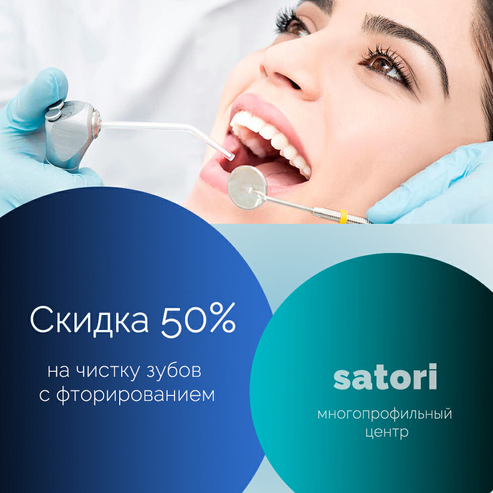 chistka_zudov_reklama