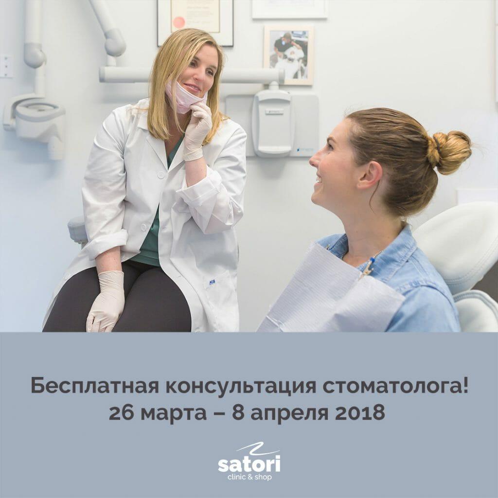 Бесплатная консультация по стоматологии!