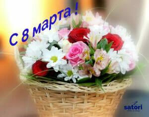 Поздравляем в 8 марта!
