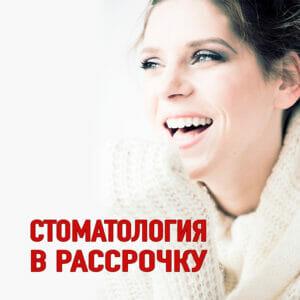 Стоматологическая клиника самара, стоматология в рассрочку самара, стоматология самара рассрочка, стоматолог, стоматолог самара