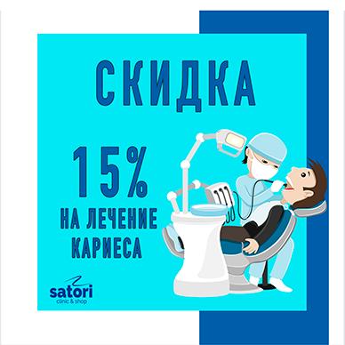 Скидка 15% на лечение кариеса