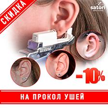 Скидка 10% на прокол ушей